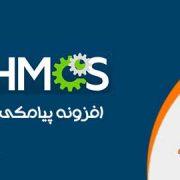 افزونه اتصال سامانه به WHMCS